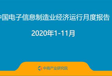 2020年1-11月中国电子信息制造业运行报告(完整版)