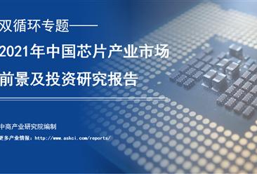 中商产业研究院:《双循环专题——2021年中国芯片产业市场前景及投资研究报告》发布