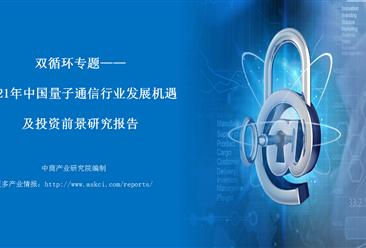 中商产业研究院:《双循环专题——2021年中国量子通信行业发展机遇及投资前景研究报告》发布