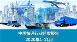 2020年1-11月中国快递物流行业月度报告(完整版)