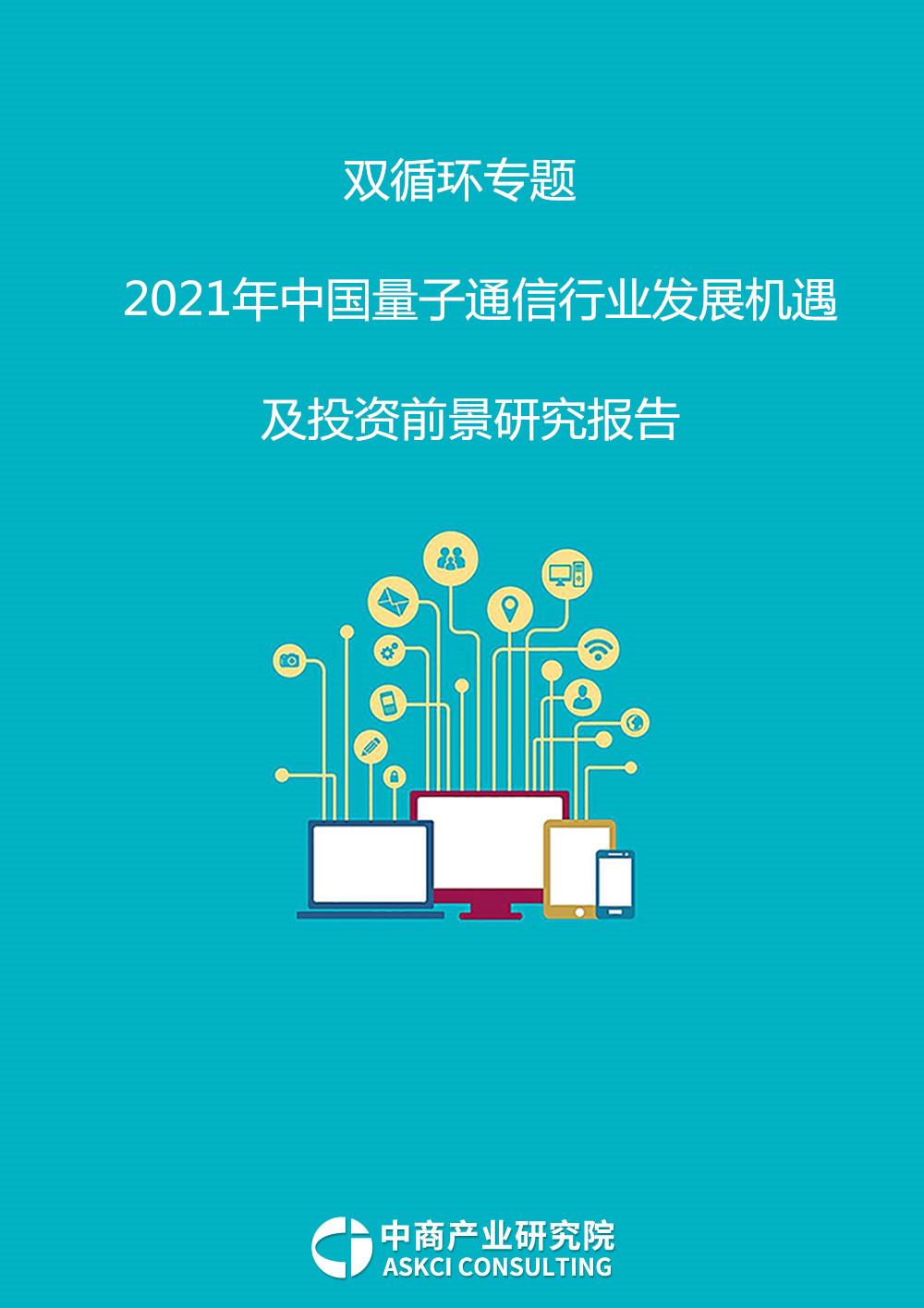 双循环专题——2021年中国量子通信行业发展机遇及投资前景研究报告
