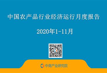 2020年1-11月中国农产品行业经济运行月度报告(附全文)