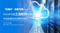 """中商產業研究院:《""""雙循環""""戰略專題——2021年中國工業軟件行業市場前景及投資報告》發布"""