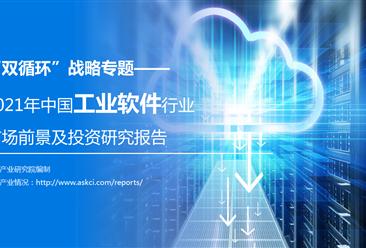 """中商产业研究院:《""""双循环""""战略专题——2021年中国工业软件行业市场前景及投资报告》发布"""