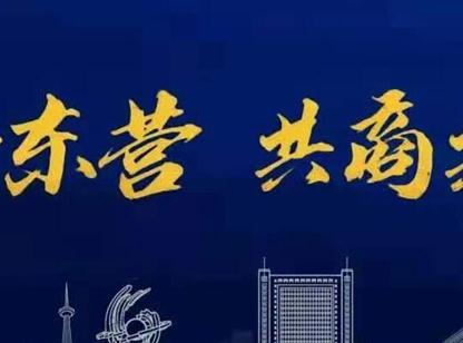 """我院执行院长被聘任为山东东营市""""招商使者"""""""