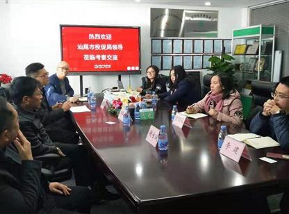 广东汕尾市投促局领导莅临中商产业研究院考察交流