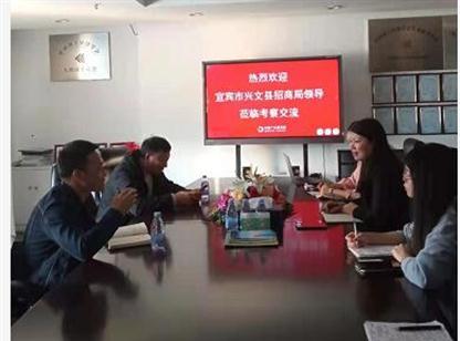 四川文縣招商局領導蒞臨中商產業研究院洽談交流
