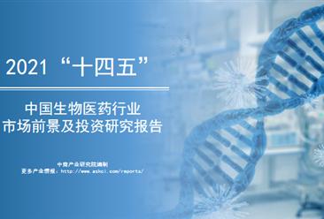 """中商产业研究院:《2021年""""十四五""""中国生物医药行业市场前景及投资研究报告》发布"""