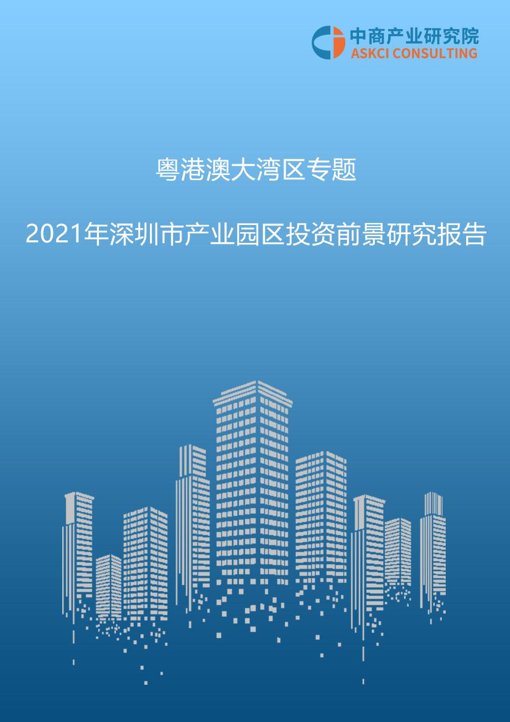粤港澳大湾区专题——2021年深圳市产业园区投资前景研究报告
