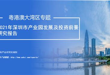 中商产业研究院:《粤港澳大湾区专题——2021年深圳市产业园区投资前景研究报告》发布