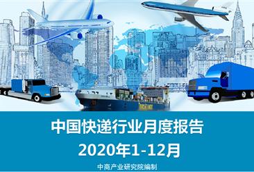2020年1-12月中国快递物流行业月度报告(完整版)