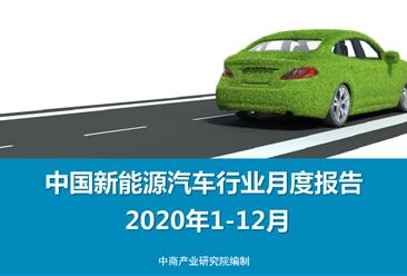 2020年1-12月中國新能源汽車行業月度報告(完整版)