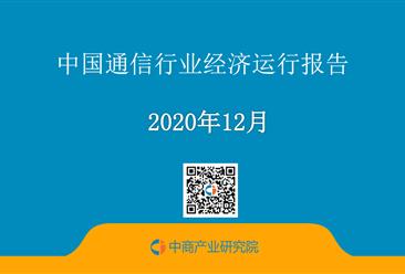 2020年1-12月中国通信行业经济运行月度报告(附全文)