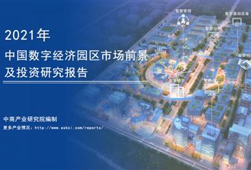 中商产业研究院:《2021年中国数字经济园区市场前景及投资研究报告》发布