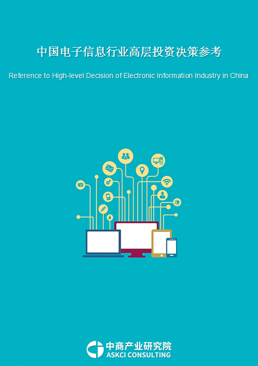 中国电子信息行业运行情况月度报告(2021年1-2月)