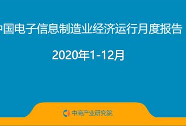 2020年1-12月中国电子信息制造业运行报告(完整版)