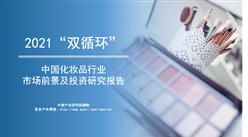 """中商产业研究院:《2021年""""双循环""""中国化妆品行业市场前景及投资研究报告》发布"""
