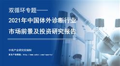 中商产业研究院:《双循环专题——2021年中国体外诊断行业市场前景及投资研究报告》发布