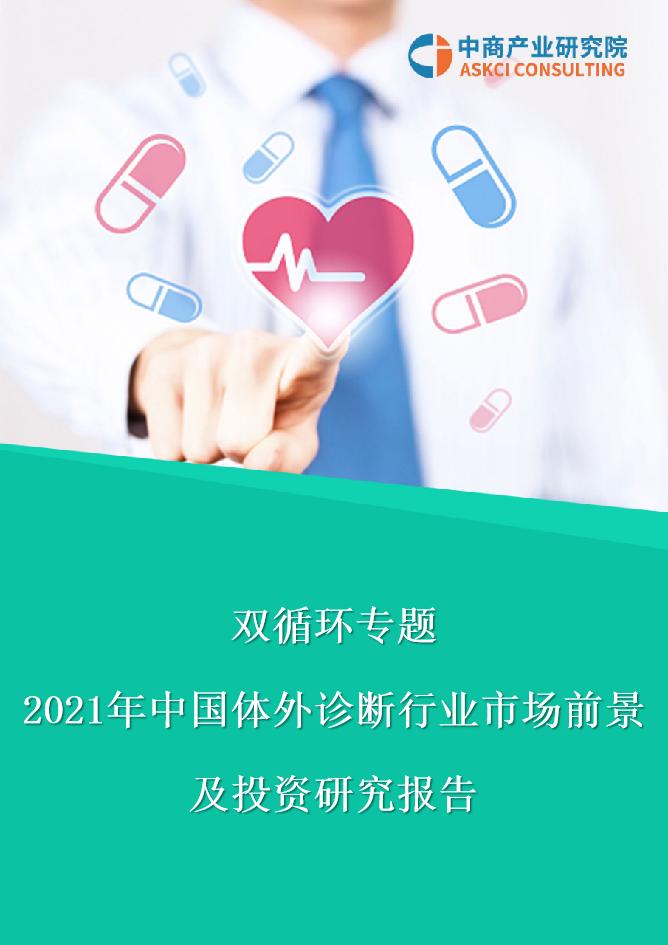 双循环专题——2021年中国体外诊断行业市场前景及投资研究报告