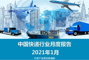 2021年1月中国快递物流行业月度报告(完整版)