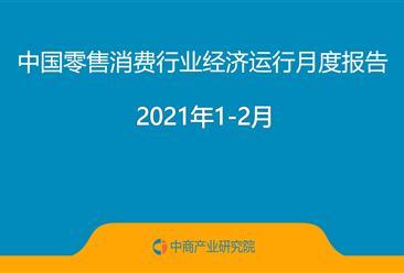 2021年1-2月中国零售消费行业经济运行月度报告(附全文)