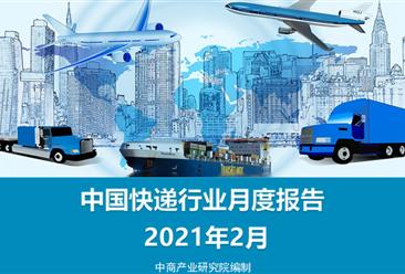 2020年2月中国快递物流行业月度报告(完整版)