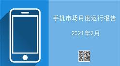 2021年2月中国手机市场月度运行报告(完整版)