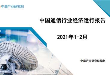 2021年1-2月中国通信行业经济运行月度报告(附全文)