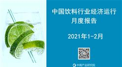 2021年1-2月中国饮料行业运行报告(完整版)
