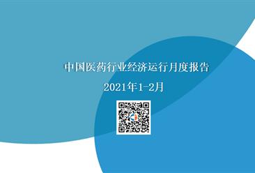 2021年1-2月中国医药行业运行报告(完整版)