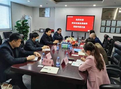 山东省菏泽市商务局领导莅临我院考察交流