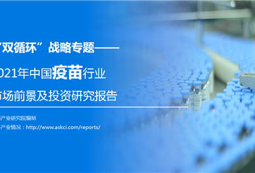 """中商产业研究院:《""""双循环""""战略专题—— 2021年中国疫苗行业市场前景及投资研究报告》发布"""