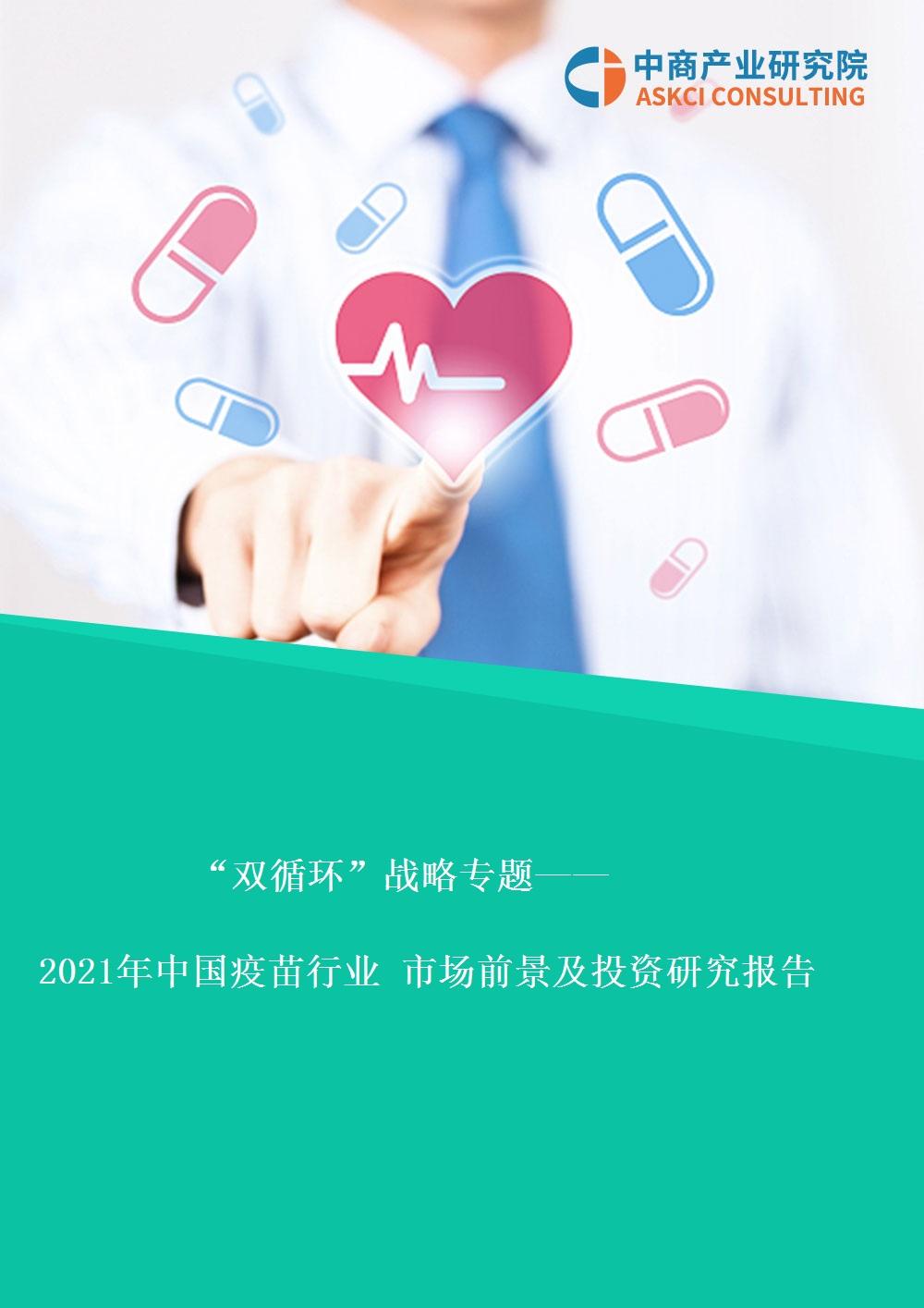 """""""双循环""""战略专题—— 2021年中国疫苗行业市场前景及投资研究报告"""