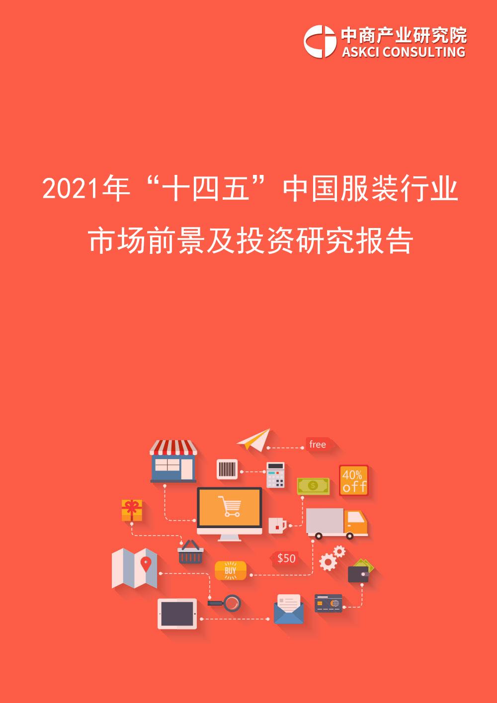 """2021年""""十四五""""中国服装行业市场前景及投资研究报告"""