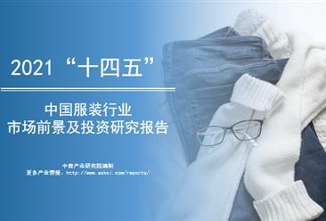 """中商产业研究院:《2021年""""十四五""""中国服装行业市场前景及投资研究报告》发布"""
