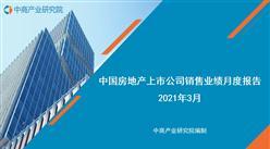 2021年3月中国房地产行业经济运行月度报告(完整版)