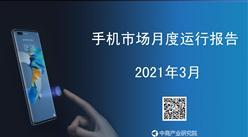 2021年1-3月中国手机行业市场运行月度报告