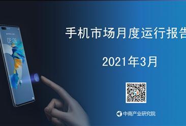 2021年3月中国手机市场月度运行报告(完整版)