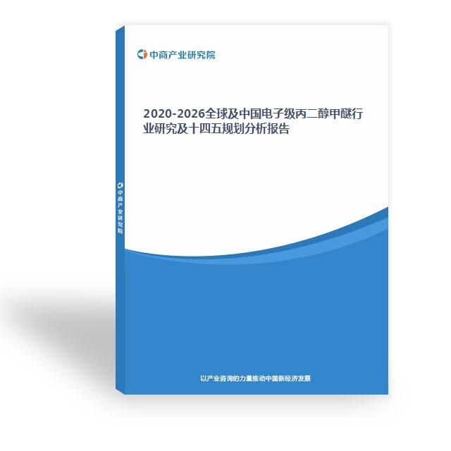 2020-2026全球及中国电子级丙二醇甲醚行业研究及十四五规划分析报告