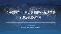 """中商产业研究院:《2021年""""十四五""""中国大数据行业市场前景及投资研究报告》发布"""