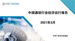 2021年3月中国通信行业经济运行报告