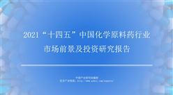 """中商产业研究院:《2021年""""十四五""""中国化学原料药行业市场前景及投资研究报告》发布"""