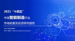 """中商产业研究院:《2021""""十四五""""中国智能制造行业市场前景及投资研究报告》发布"""