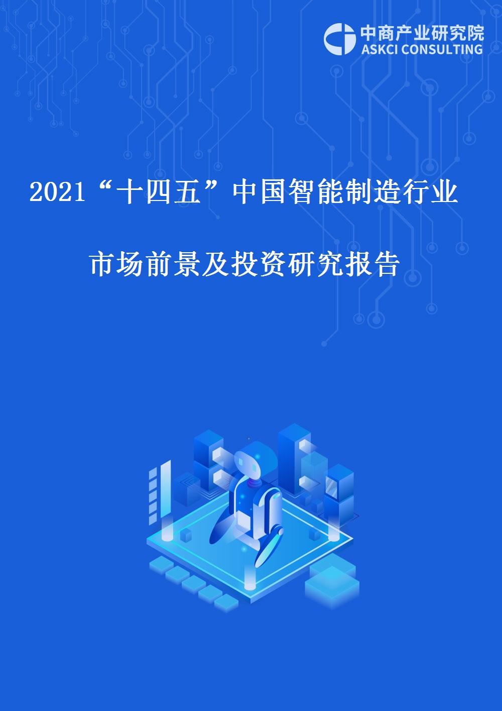 """2021""""十四五""""中国智能制造行业市场前景及投资研究报告"""