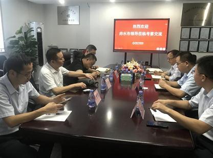 贵州省赤水市领导莅临我院考察交流