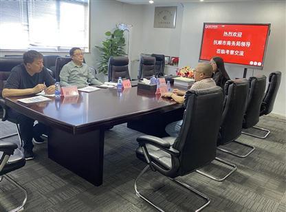 辽宁省抚顺市商务局领导莅临我院考察交流