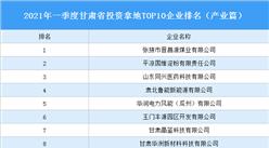 产业地产投资情报:2021年一季度甘肃省投资拿地TOP10企业排名(产业篇)