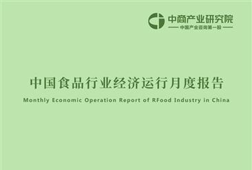 2021年3月中国食品行业经济运行月度报告