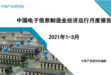 2021年1-3月中国电子信息制造业运行报告(完整版)