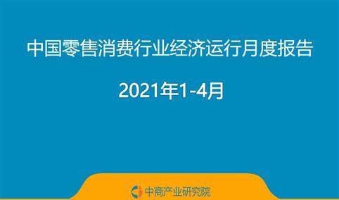 2021年1-4月中国零售消费行业经济运行月度报告(附全文)